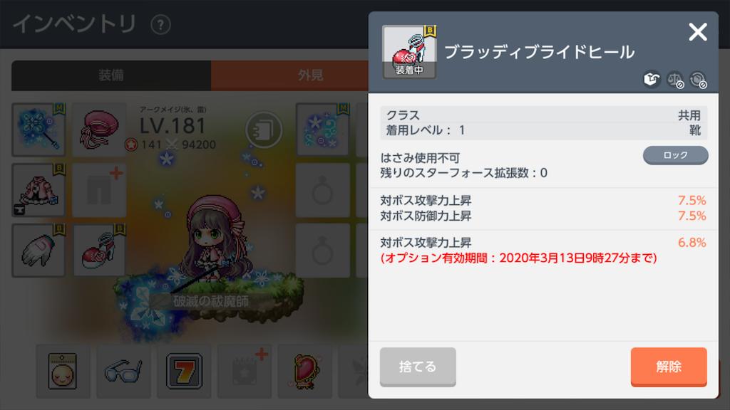f:id:yuru_fuwa:20200211225633p:image
