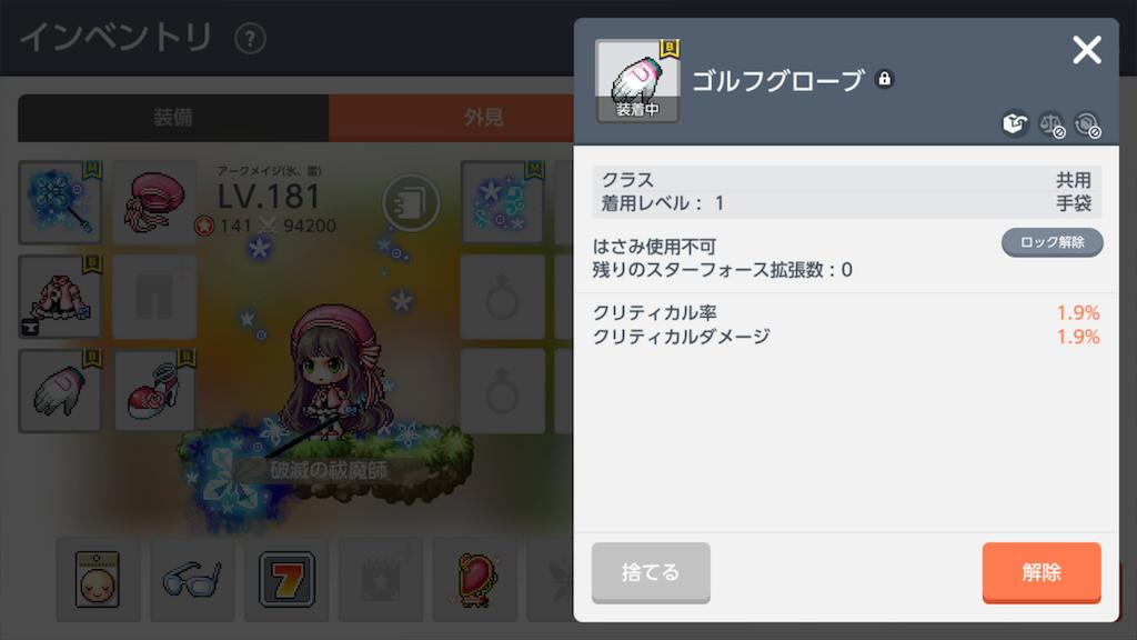 f:id:yuru_fuwa:20200211225640p:image