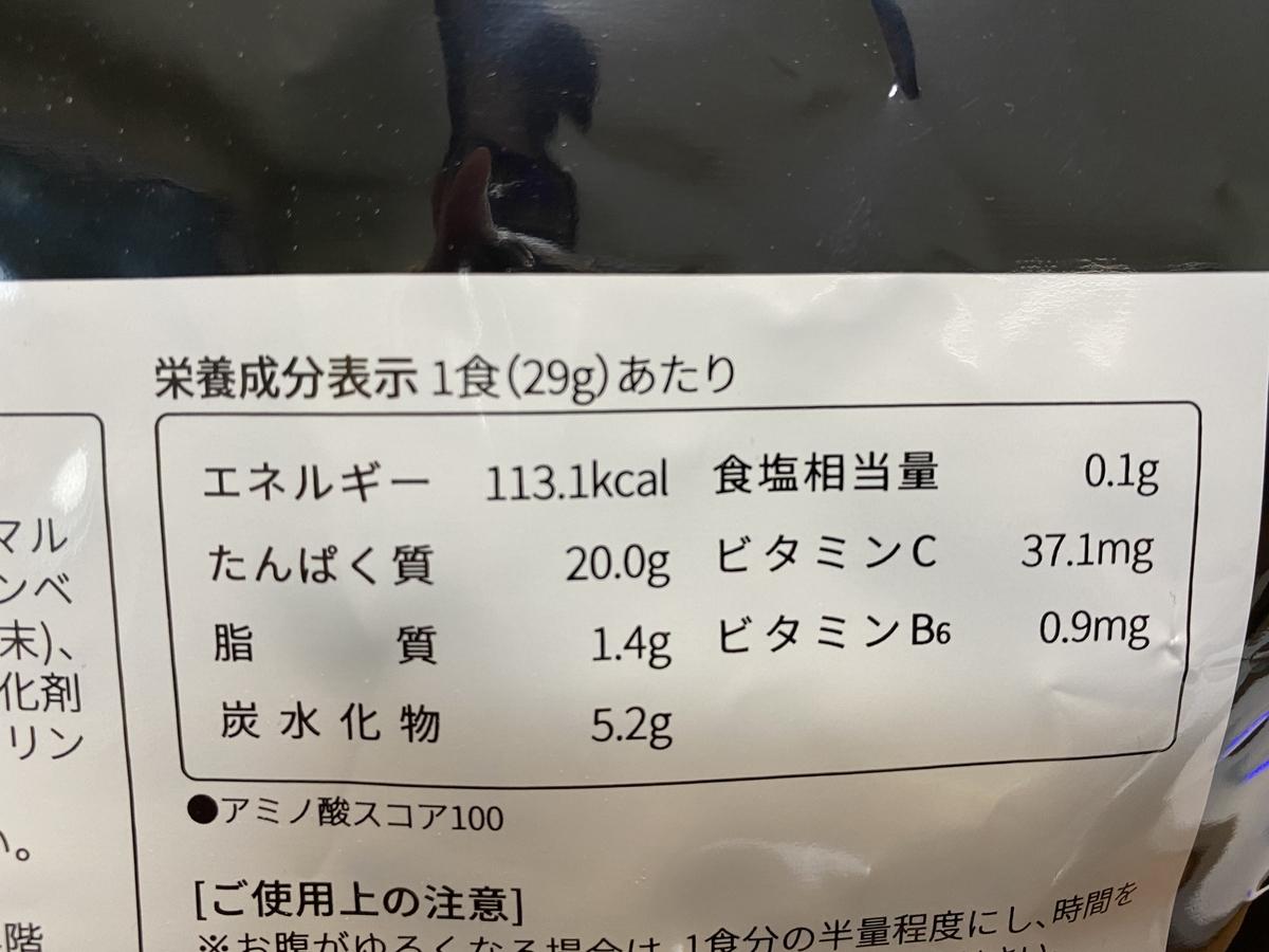 ビーレジェンドの栄養成分表示