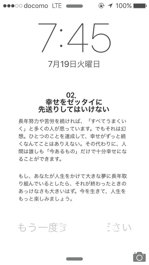 f:id:yurufuwa-nyanko:20160719074553p:image