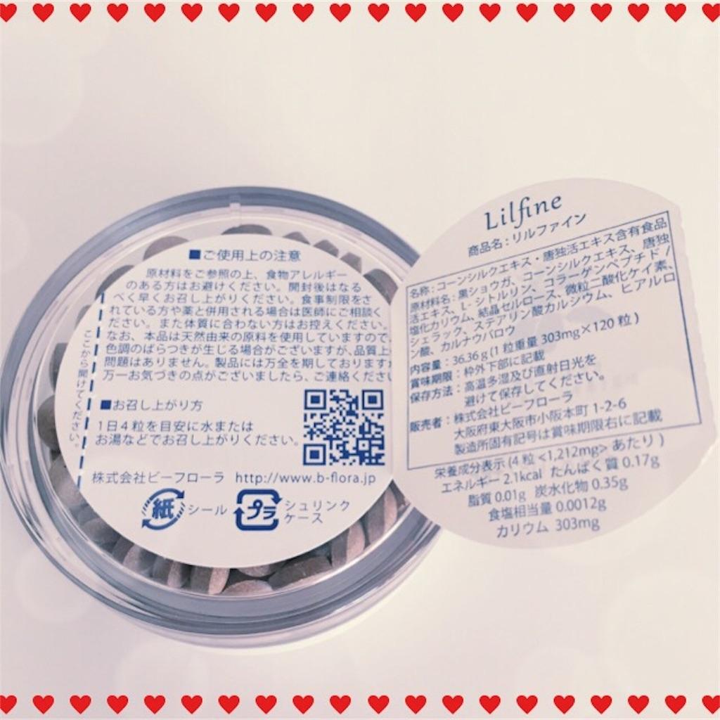 f:id:yurufuwa-nyanko:20161112115520j:image