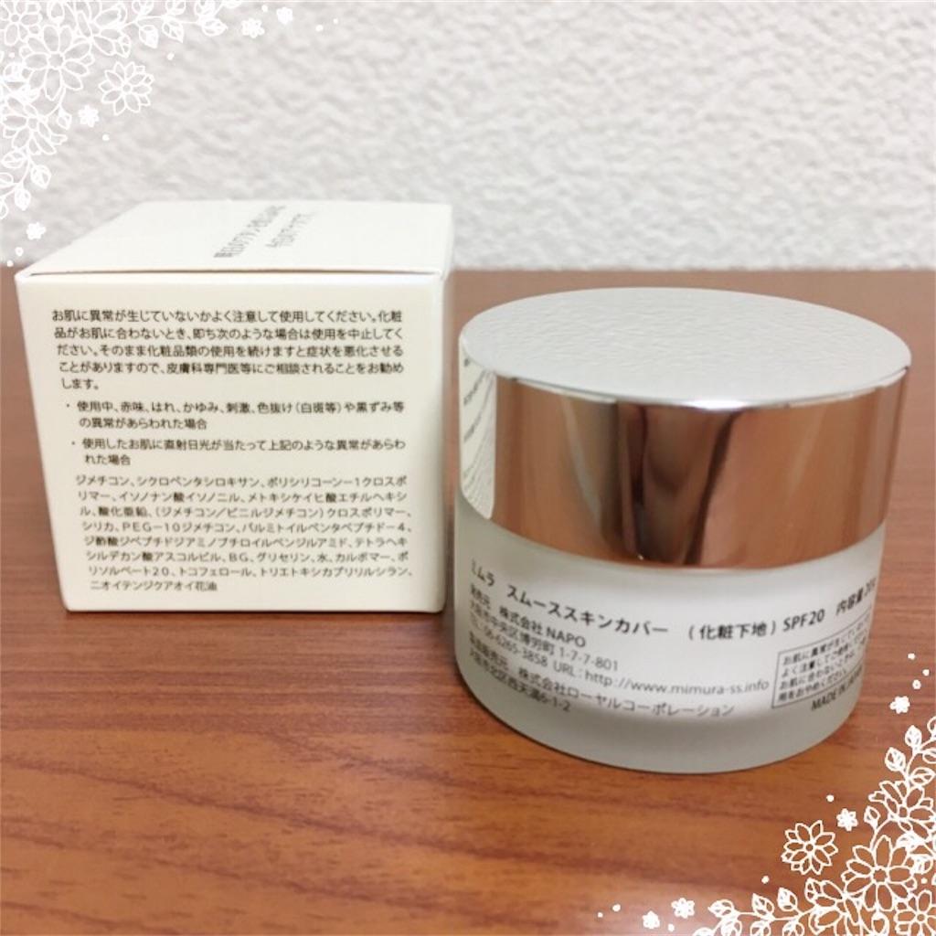 f:id:yurufuwa-nyanko:20161229230458j:image