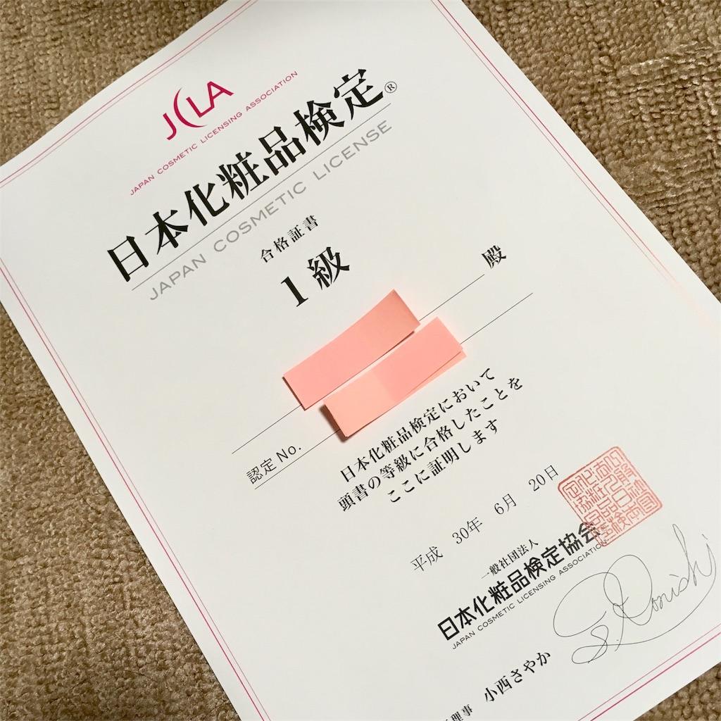 f:id:yurufuwa-nyanko:20180710232405j:image