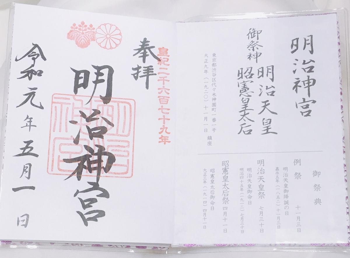 f:id:yurufuwabiyori:20190501231853j:plain