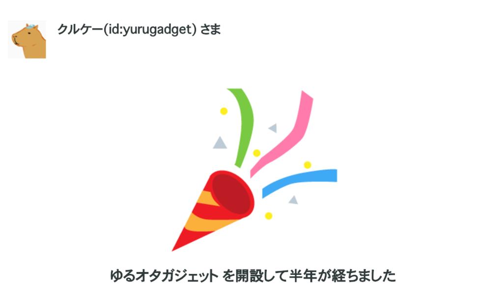 f:id:yurugadget:20170531115801p:plain