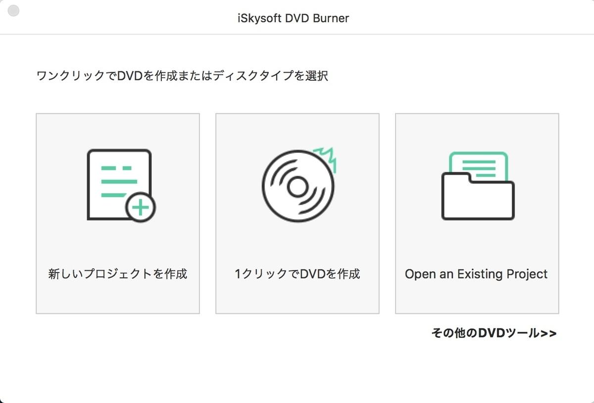 Mac用DVD書き出しソフト
