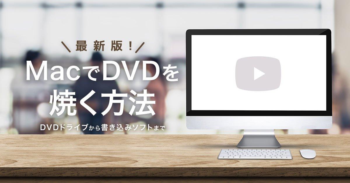 MacでビデオDVDを焼く方法