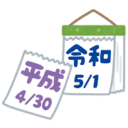 f:id:yuruhira:20190501113836j:plain