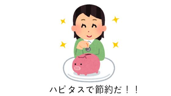 f:id:yuruhirolife:20180811001832p:plain