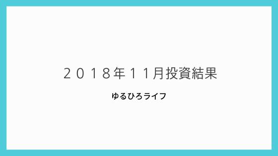 f:id:yuruhirolife:20181202175714p:plain