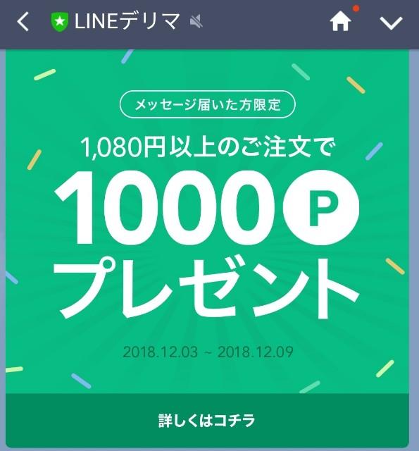 f:id:yuruhirolife:20181207234646j:plain