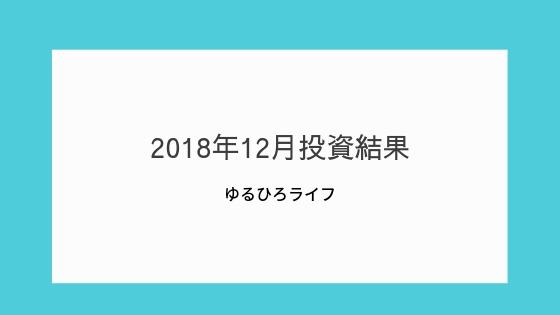 f:id:yuruhirolife:20190120192406j:plain