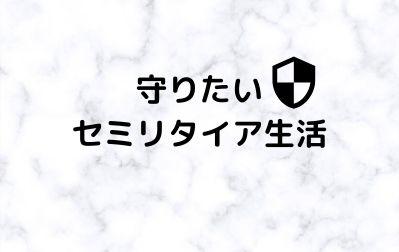 f:id:yuruhirolife:20200330134833j:plain