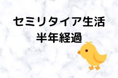 f:id:yuruhirolife:20200330175605j:plain