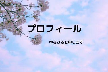 f:id:yuruhirolife:20200330184831j:plain