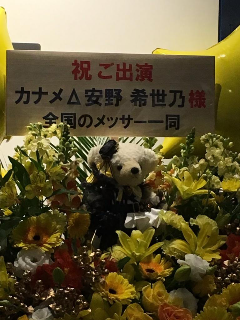 f:id:yurui-kyarakutaaa:20170131212347j:plain