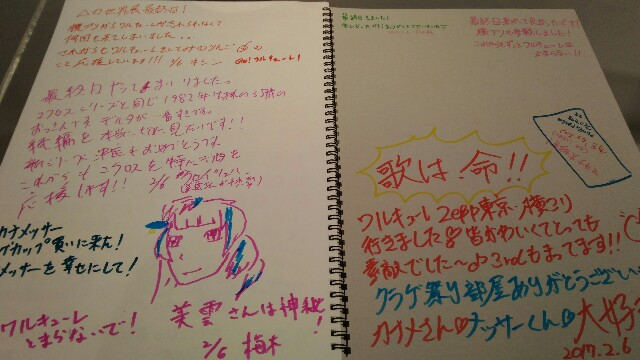 f:id:yurui-kyarakutaaa:20170206211236j:image
