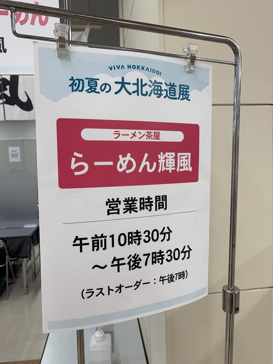 f:id:yurukabu:20210501135547j:plain