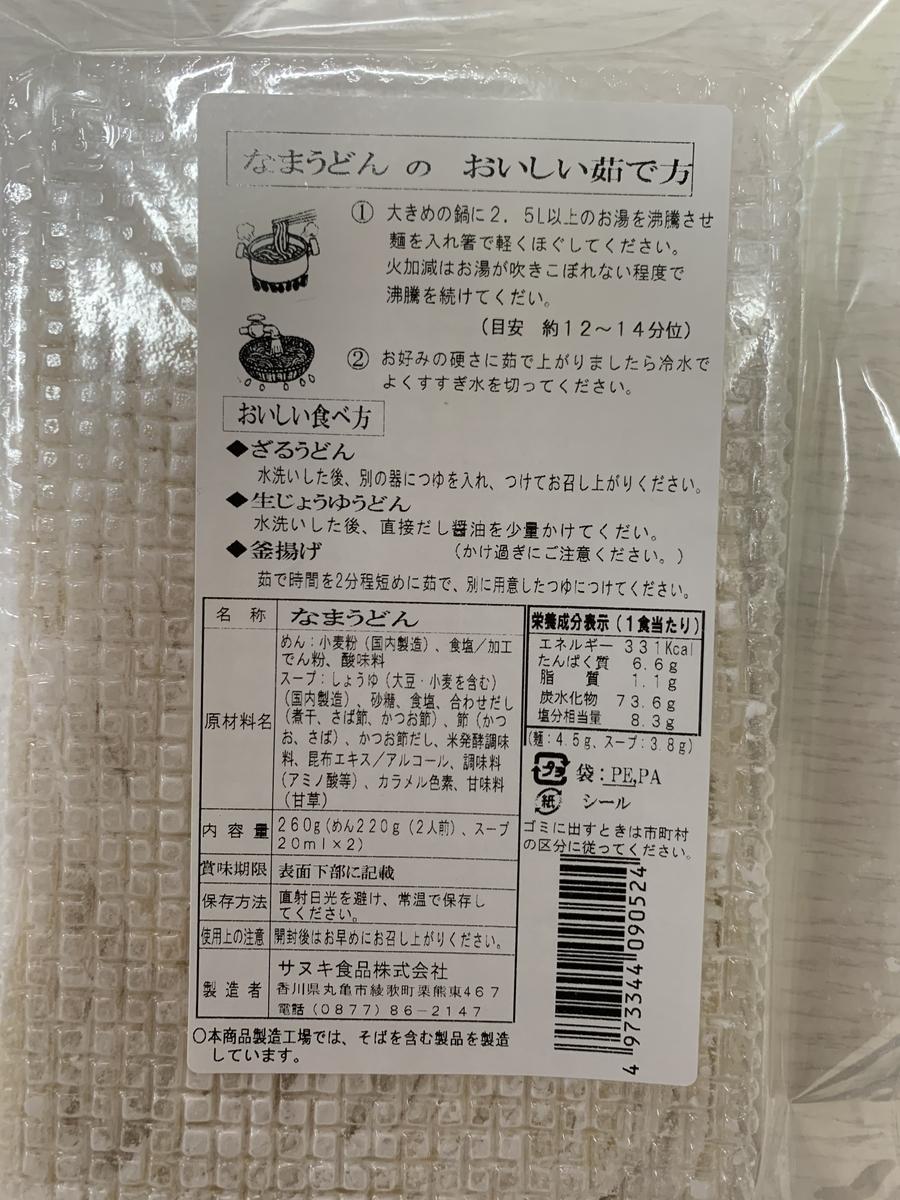 f:id:yurukabu:20210505185420j:plain