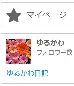 f:id:yurukawa:20200215210144p:plain