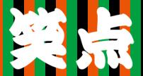 f:id:yurukawa:20200216213917p:plain