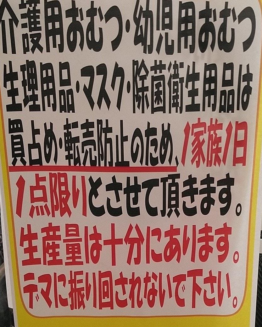 f:id:yurukawa:20200319173625j:plain