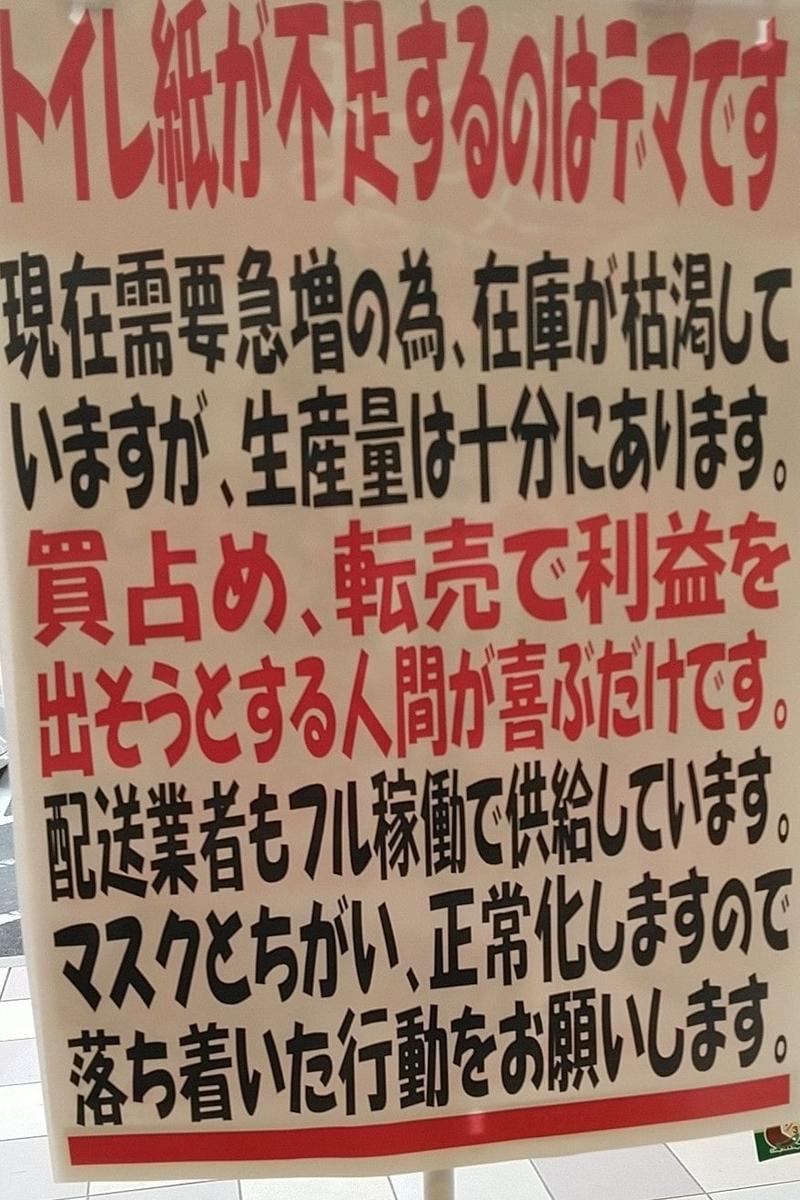 f:id:yurukawa:20200320121520j:plain