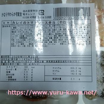 f:id:yurukawa:20200929214513j:plain
