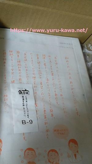 f:id:yurukawa:20210409141041j:plain