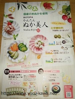 f:id:yurukawa:20210912215410j:plain