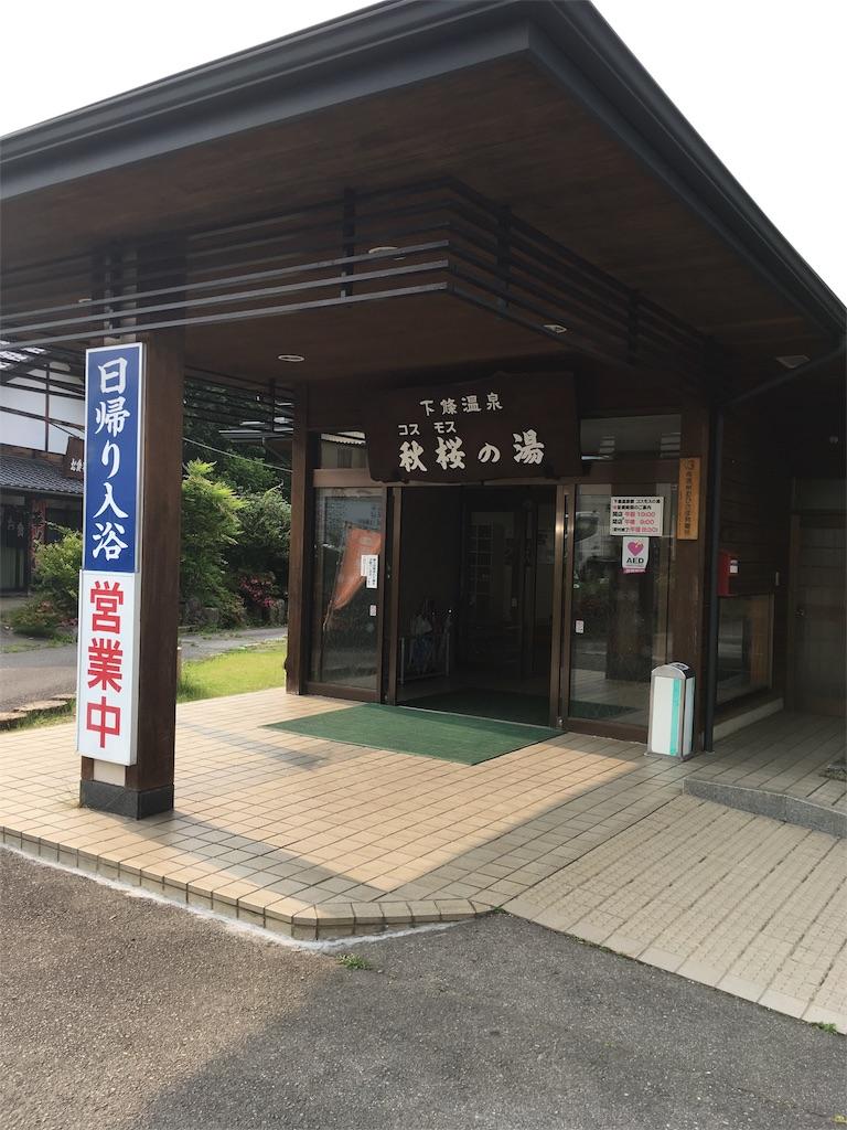 f:id:yurukeirider:20170612002244j:plain