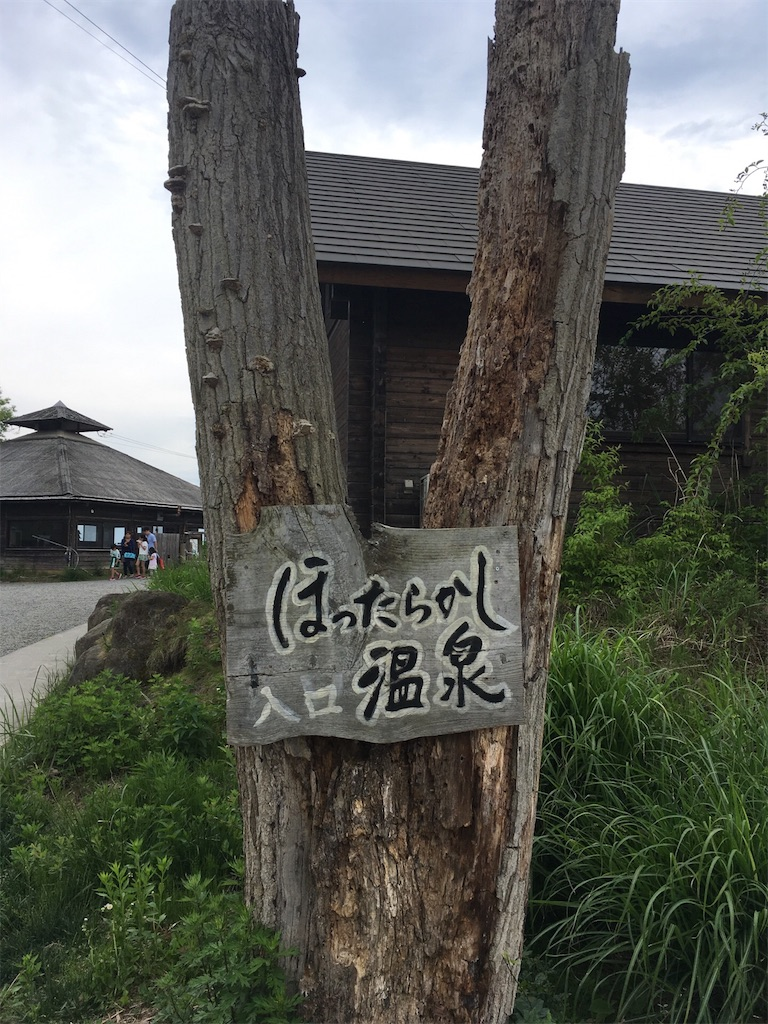 f:id:yurukeirider:20180523220402j:image