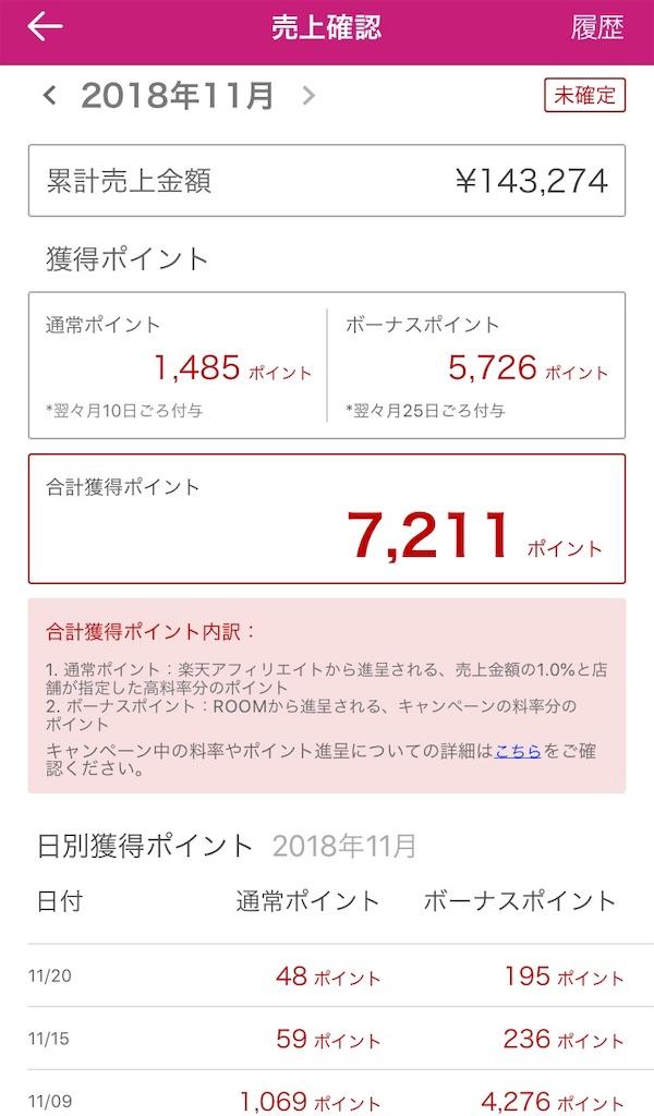 f:id:yurukiri:20181125090524j:image
