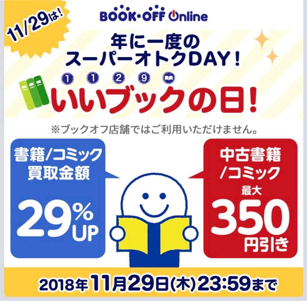 f:id:yurukiri:20181129203905j:image