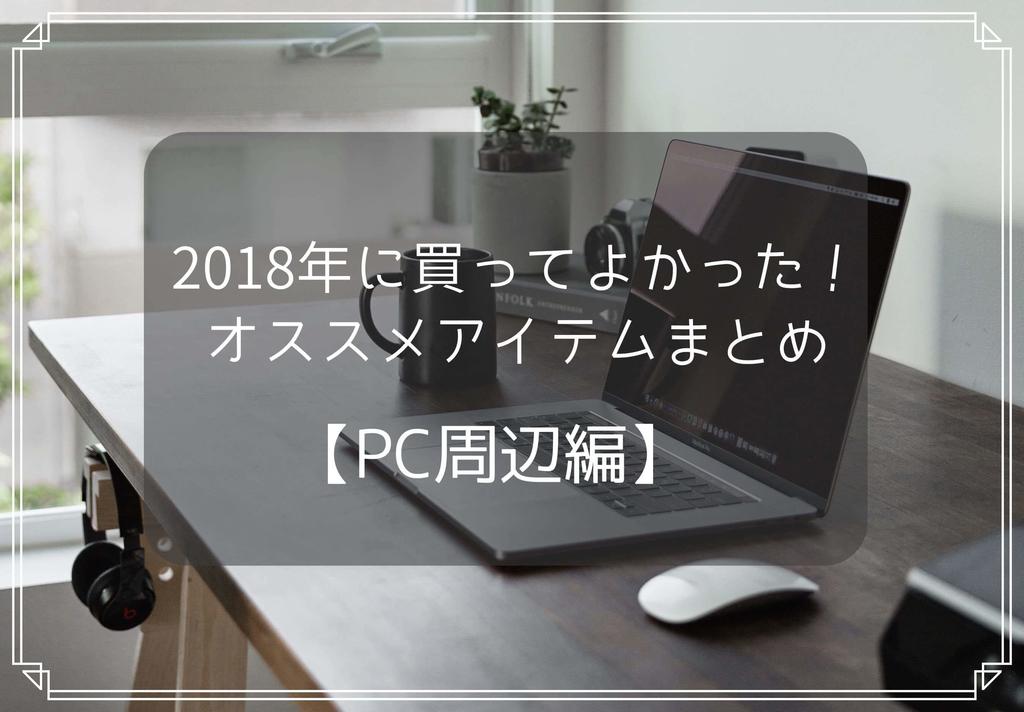 f:id:yurukiri:20190102222111j:plain