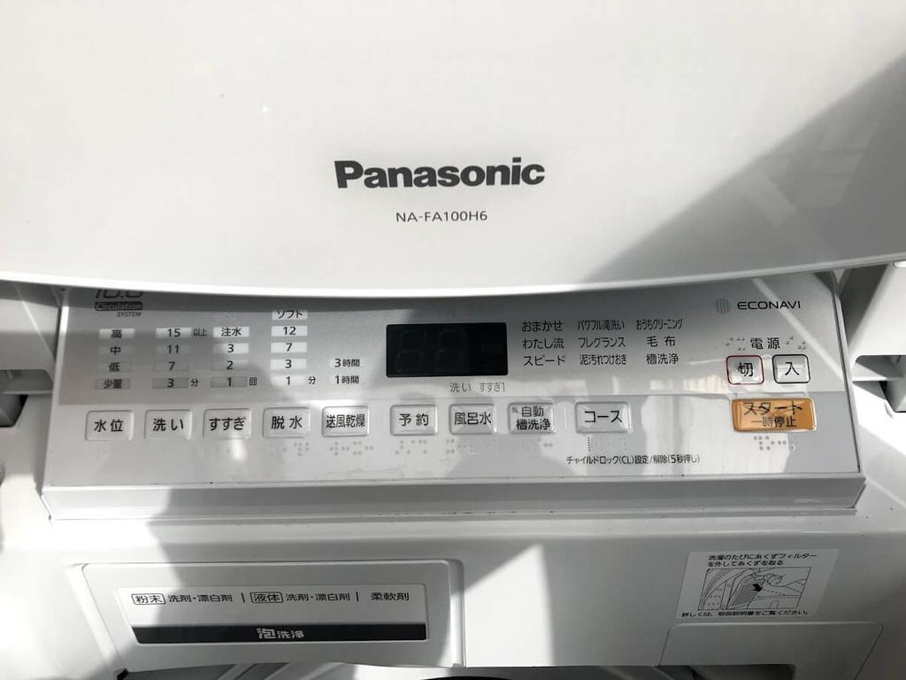 洗濯機ボタン