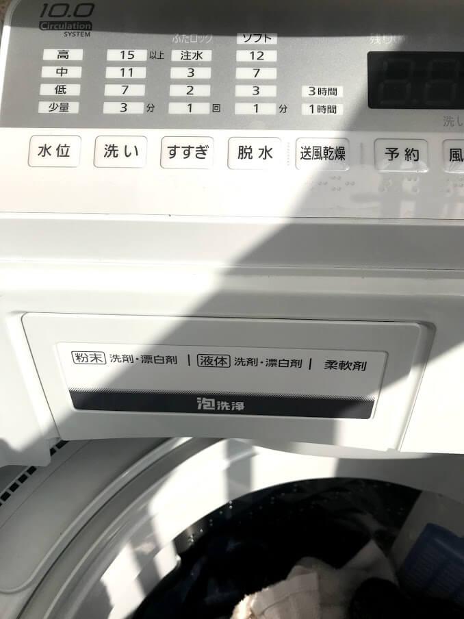 洗剤ケース開く前