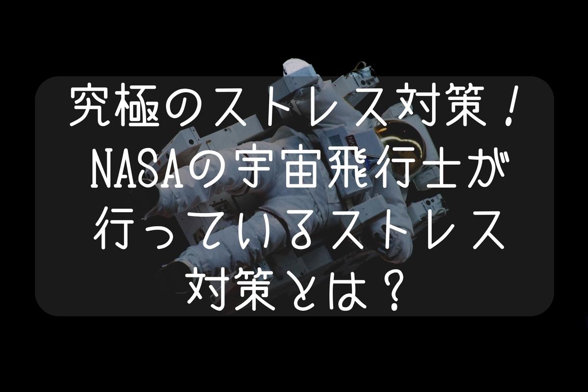 究極のストレス対策!NASAの宇宙飛行士が行っているストレス対策とは?
