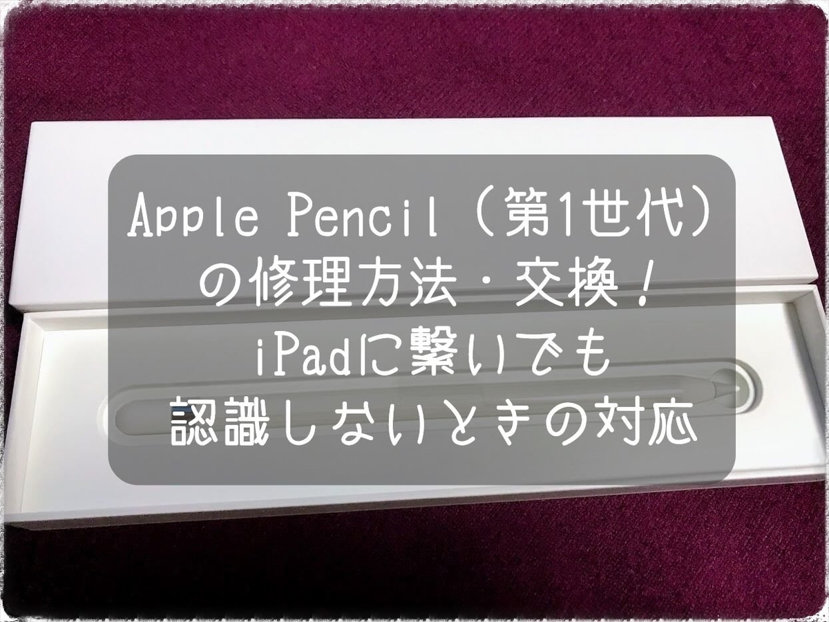 Apple Pencilタイトル