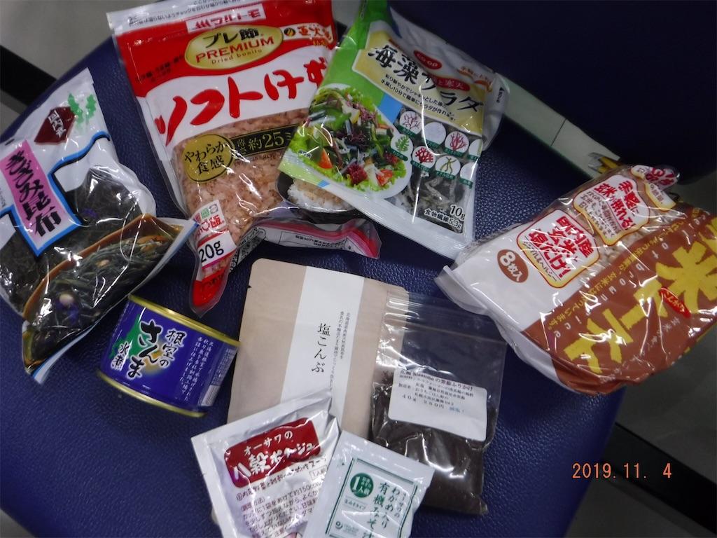 f:id:yurukkosae:20191107080830j:image