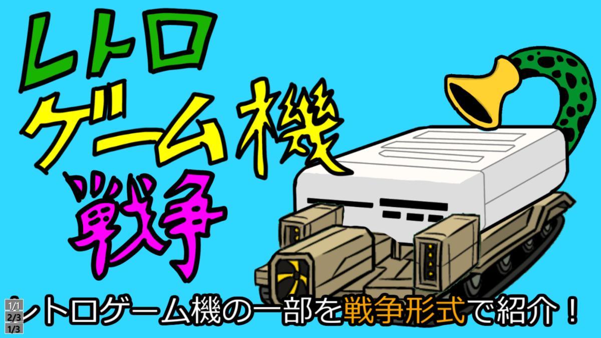 f:id:yurukuikouyo:20200801011702p:plain