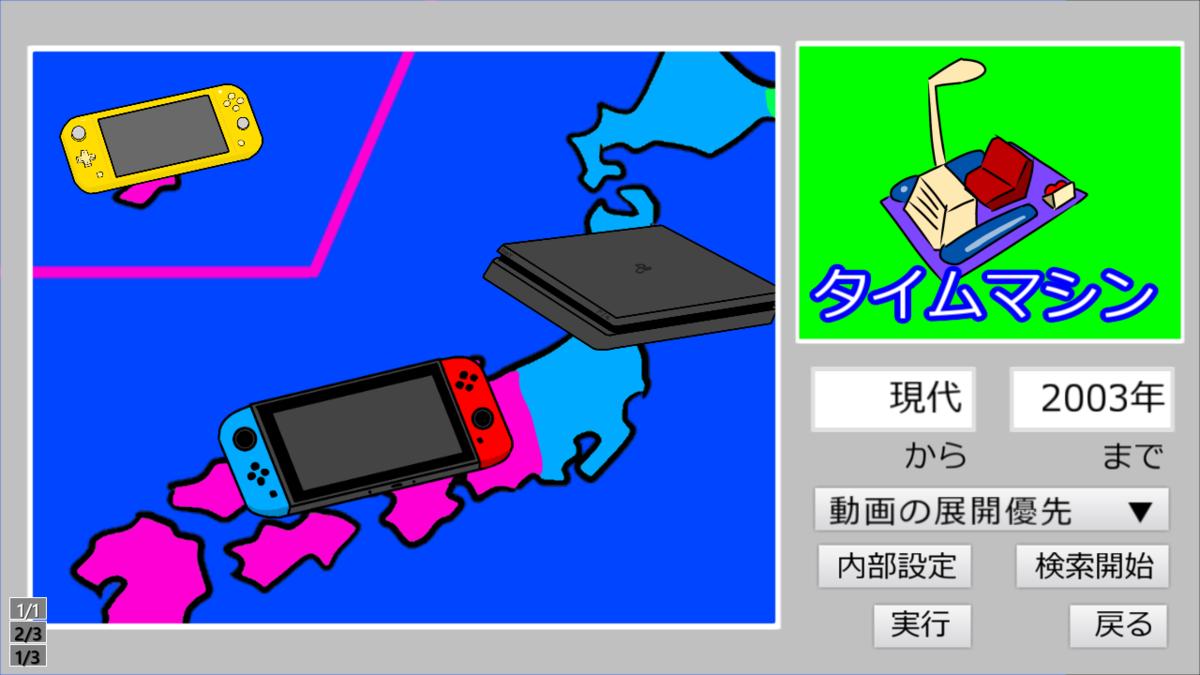 f:id:yurukuikouyo:20200801012318p:plain