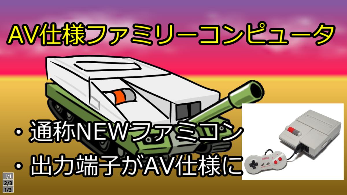 f:id:yurukuikouyo:20200801012740p:plain