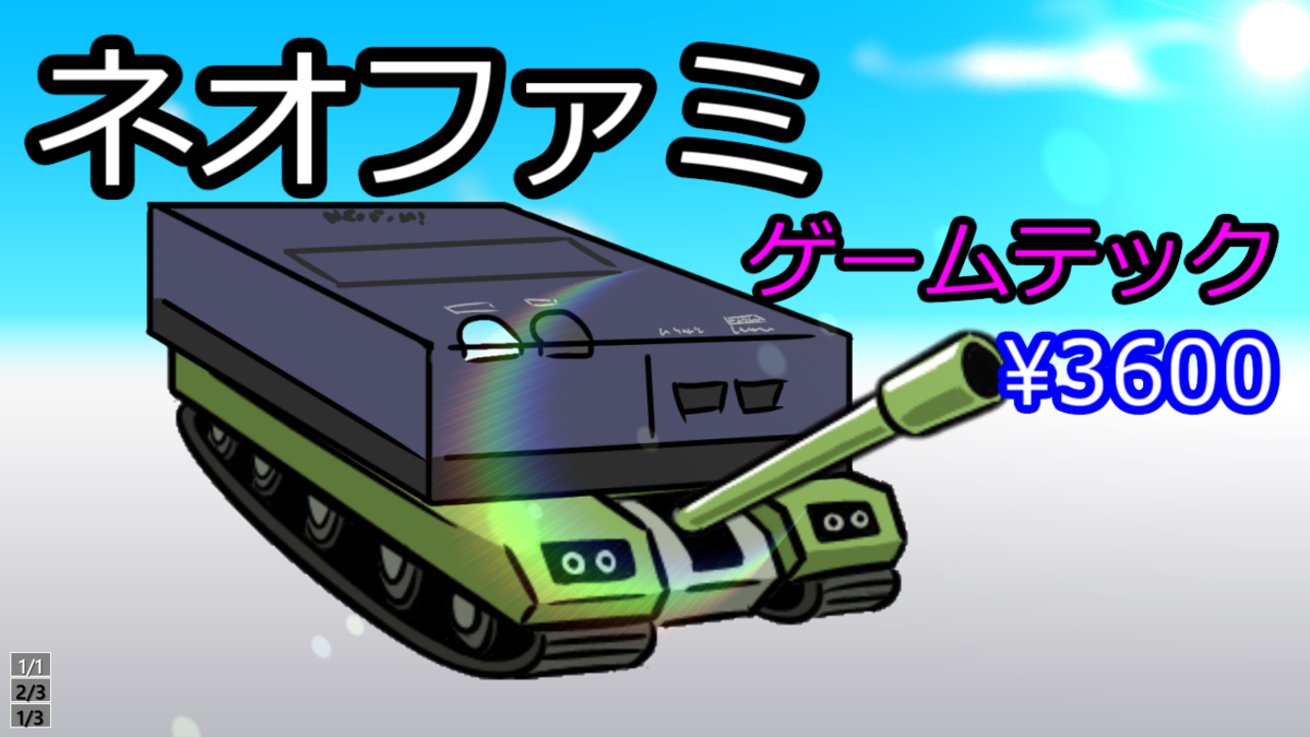 f:id:yurukuikouyo:20200801013347p:plain