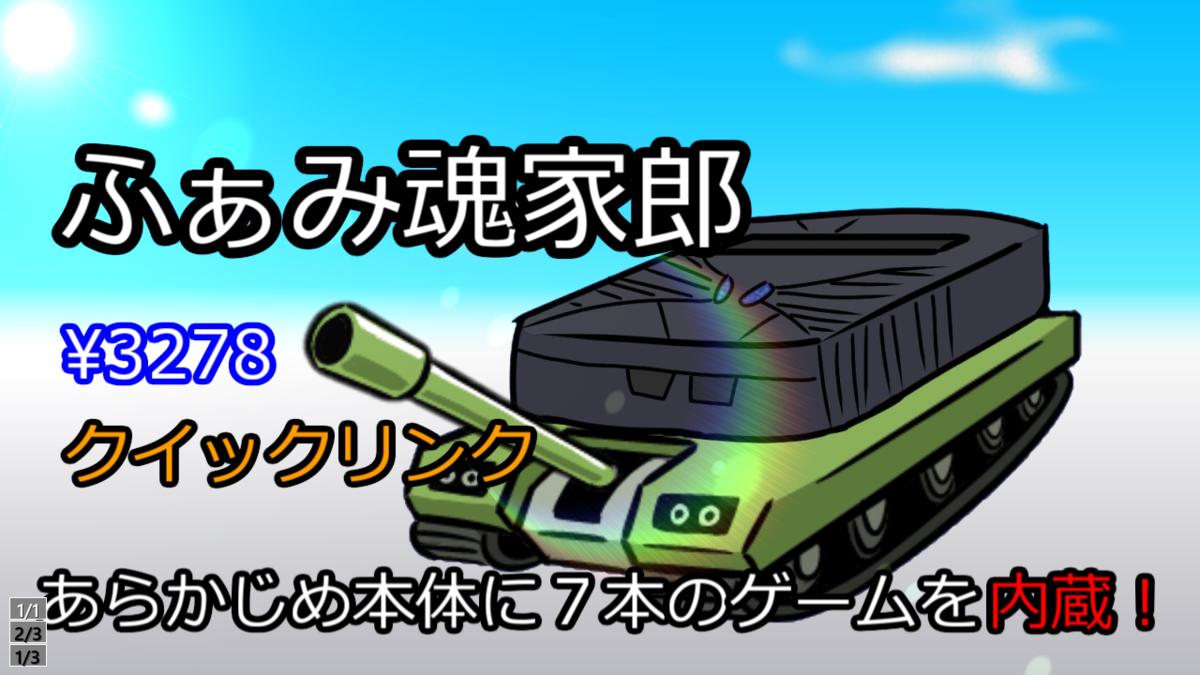 f:id:yurukuikouyo:20200801013547p:plain