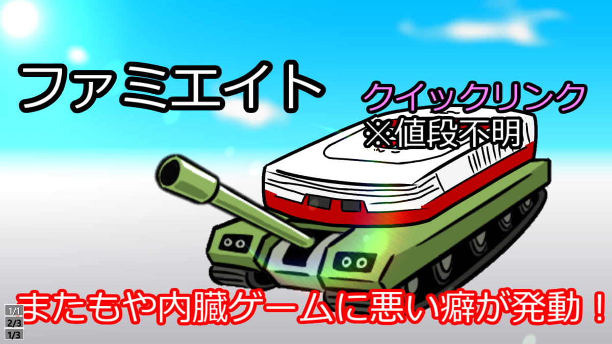 f:id:yurukuikouyo:20200801014102p:plain