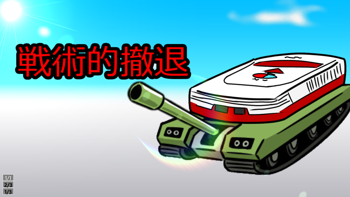 f:id:yurukuikouyo:20200801014316p:plain