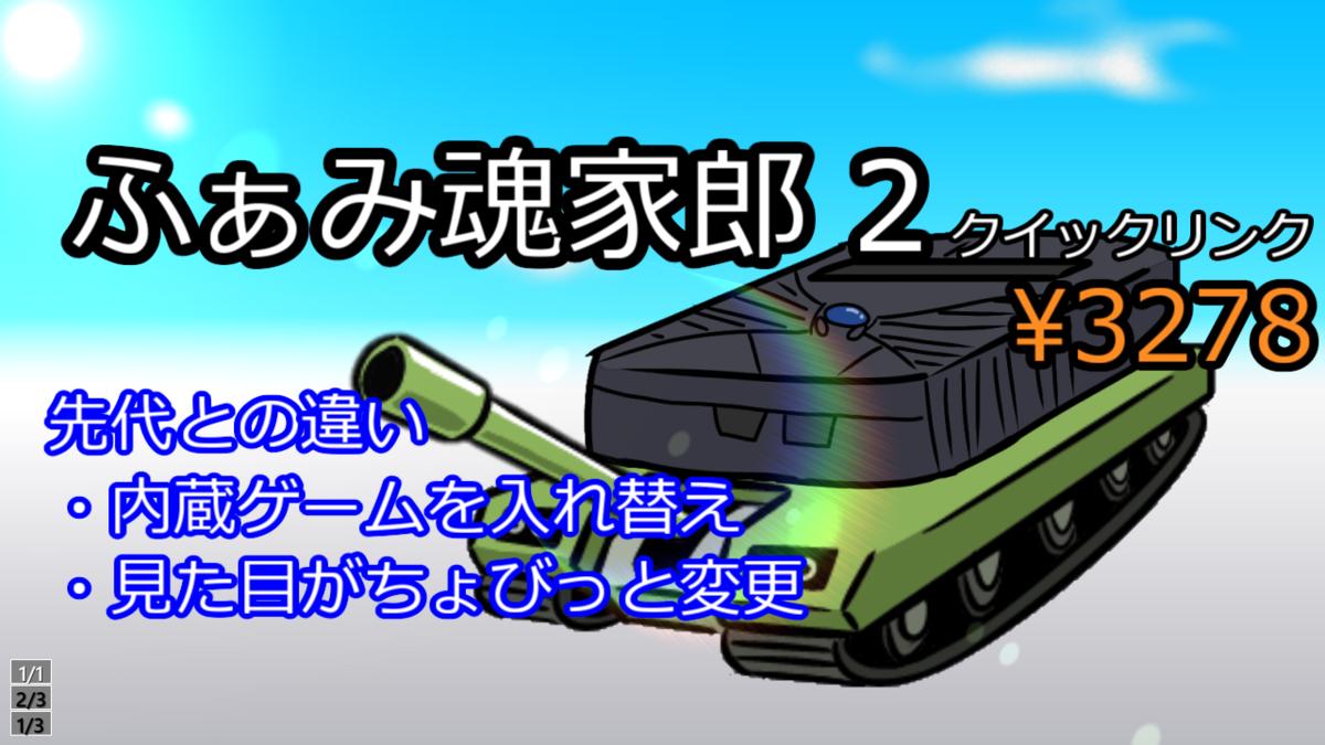 f:id:yurukuikouyo:20200801014411p:plain