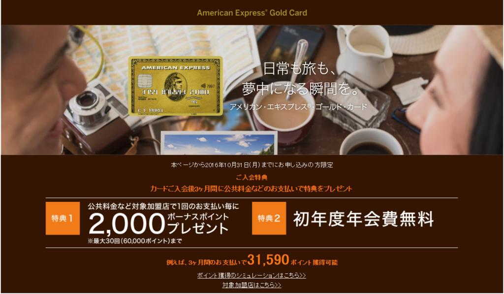 f:id:yurukumile:20160806071919p:plain