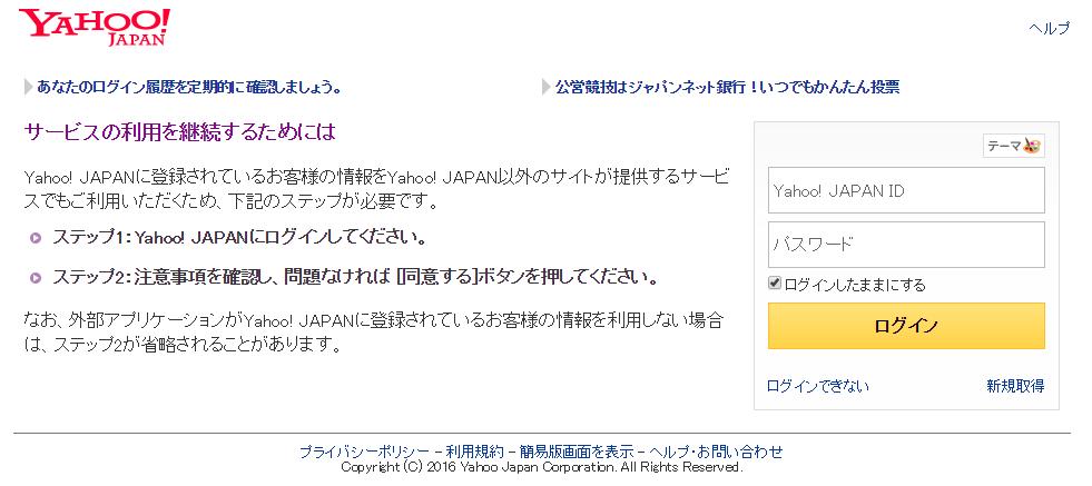 f:id:yurukumile:20160828003828p:plain